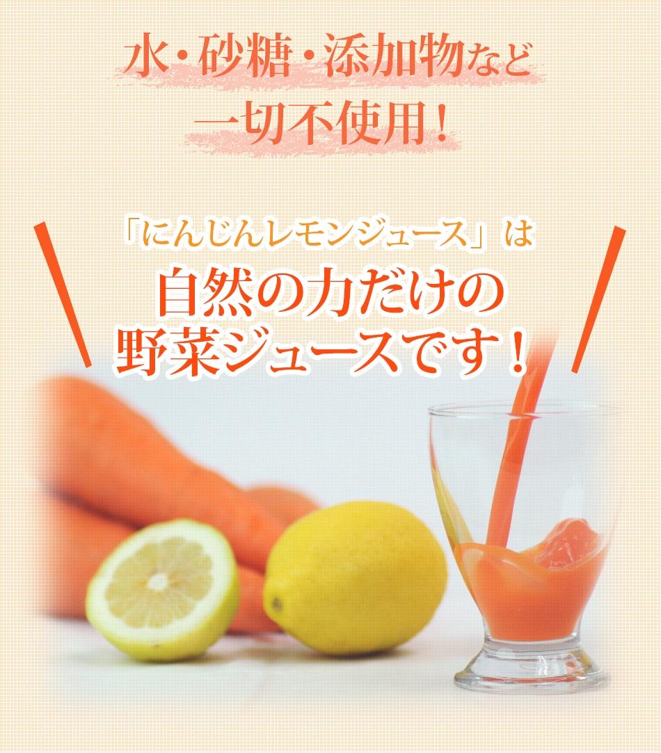 水・砂糖・添加物など一切不使用で自然の力だけの野菜ジュース