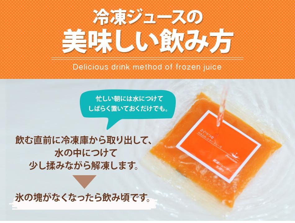 冷凍ジュースは流水解凍で簡単