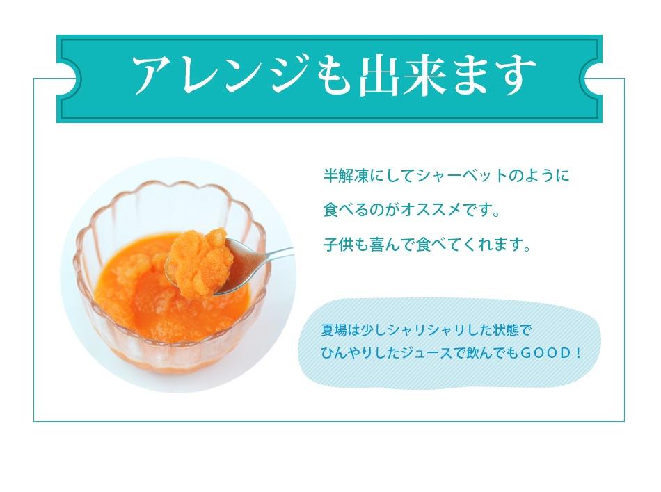 シャーベットなどにアレンジも出来ます