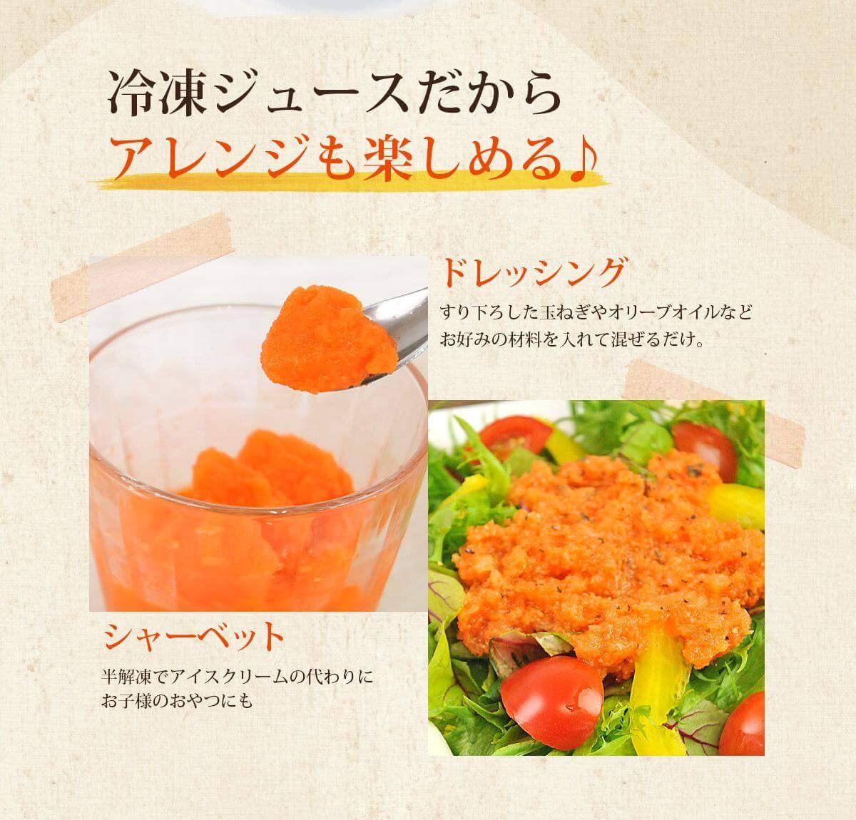 冷凍ジュースだからアレンジも楽しめる