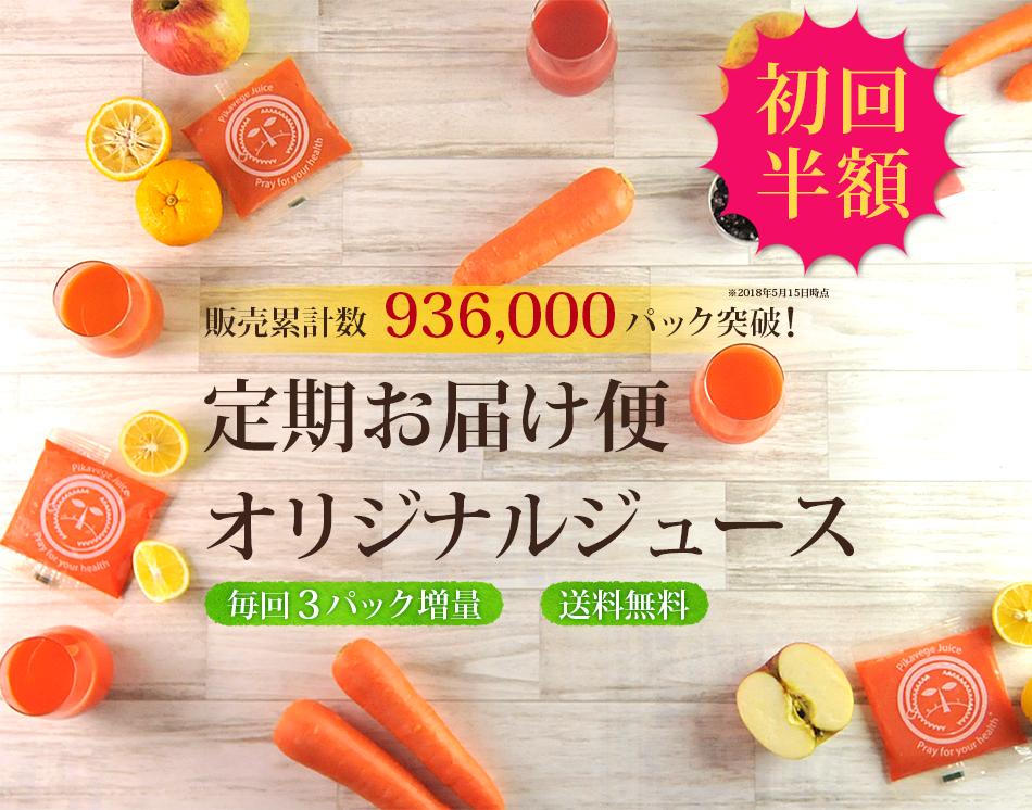 販売累計数 936,000パック突破!オリジナルジュースの定期お届け便は毎回3パック増量で送料無料