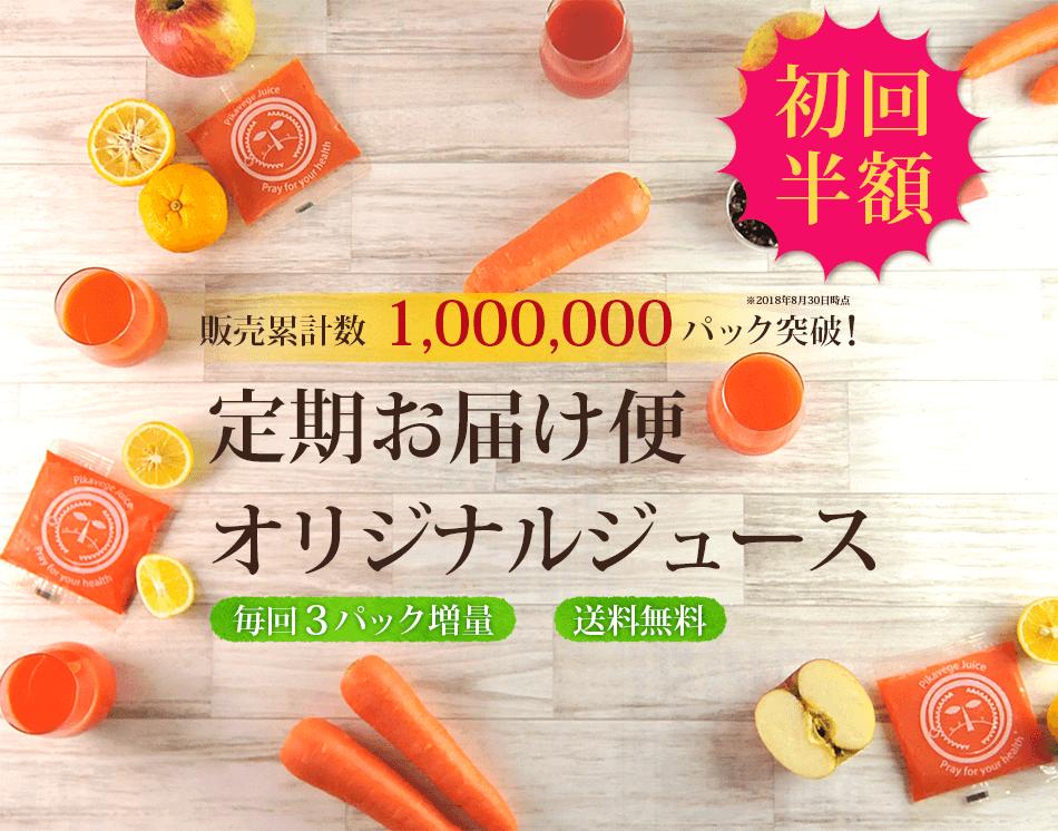 販売累計数 1,000,000パック突破!オリジナルジュースの定期お届け便は毎回3パック増量で送料無料