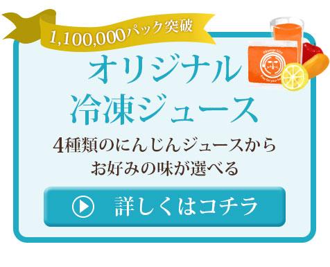 オリジナル冷凍ジュース