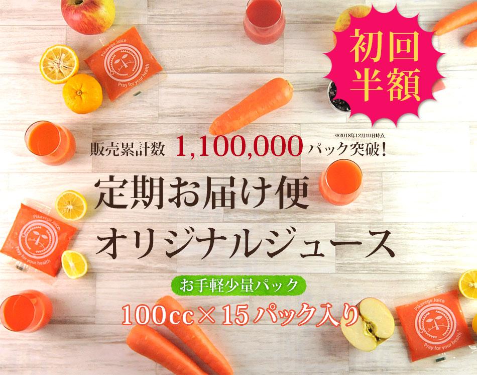 販売累計数 1,100,000パック突破!オリジナルジュースの定期お届け便15パック送料無料