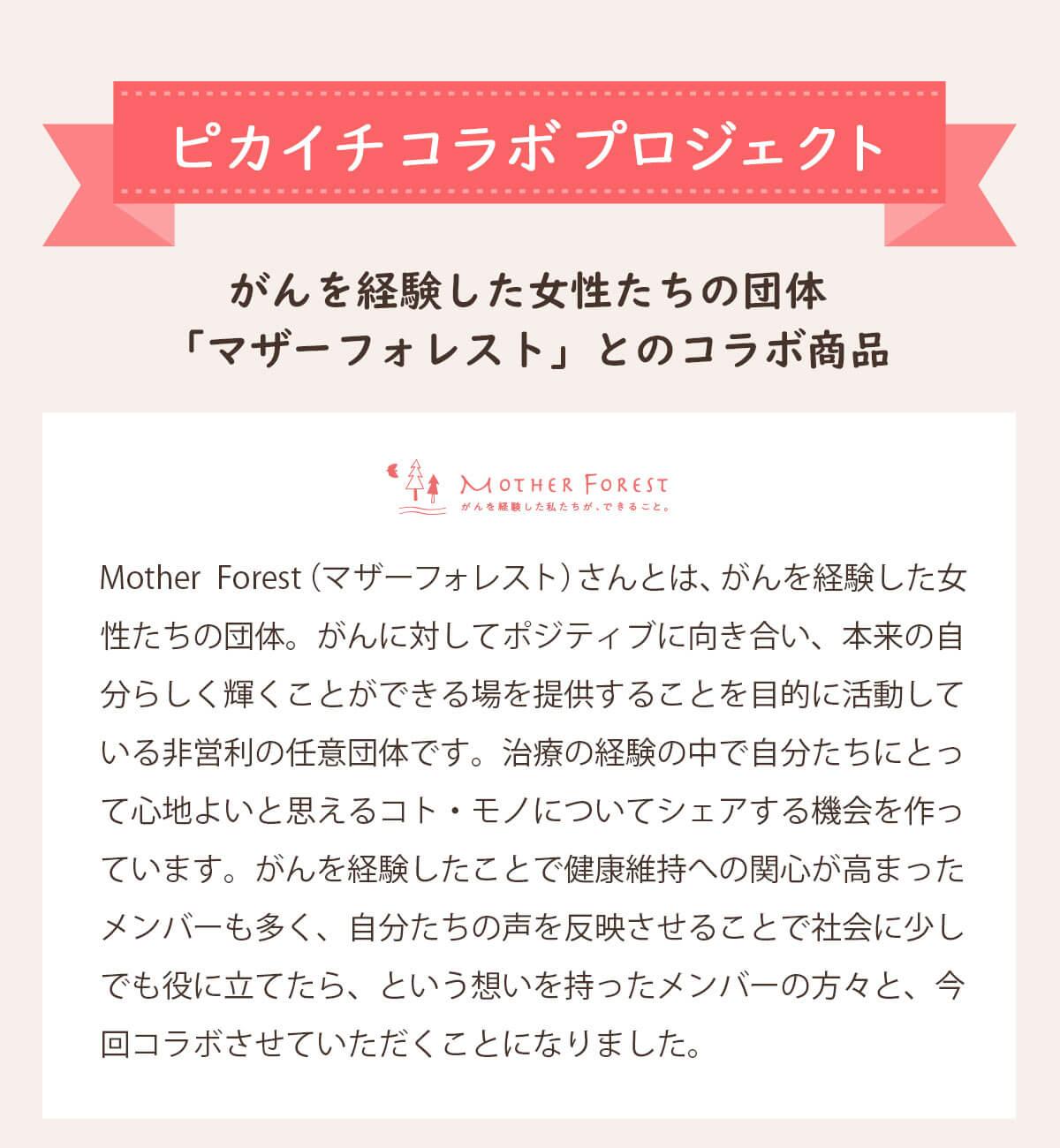がんを経験した女性たちの団体「マザーフォレスト」とのコラボ商品