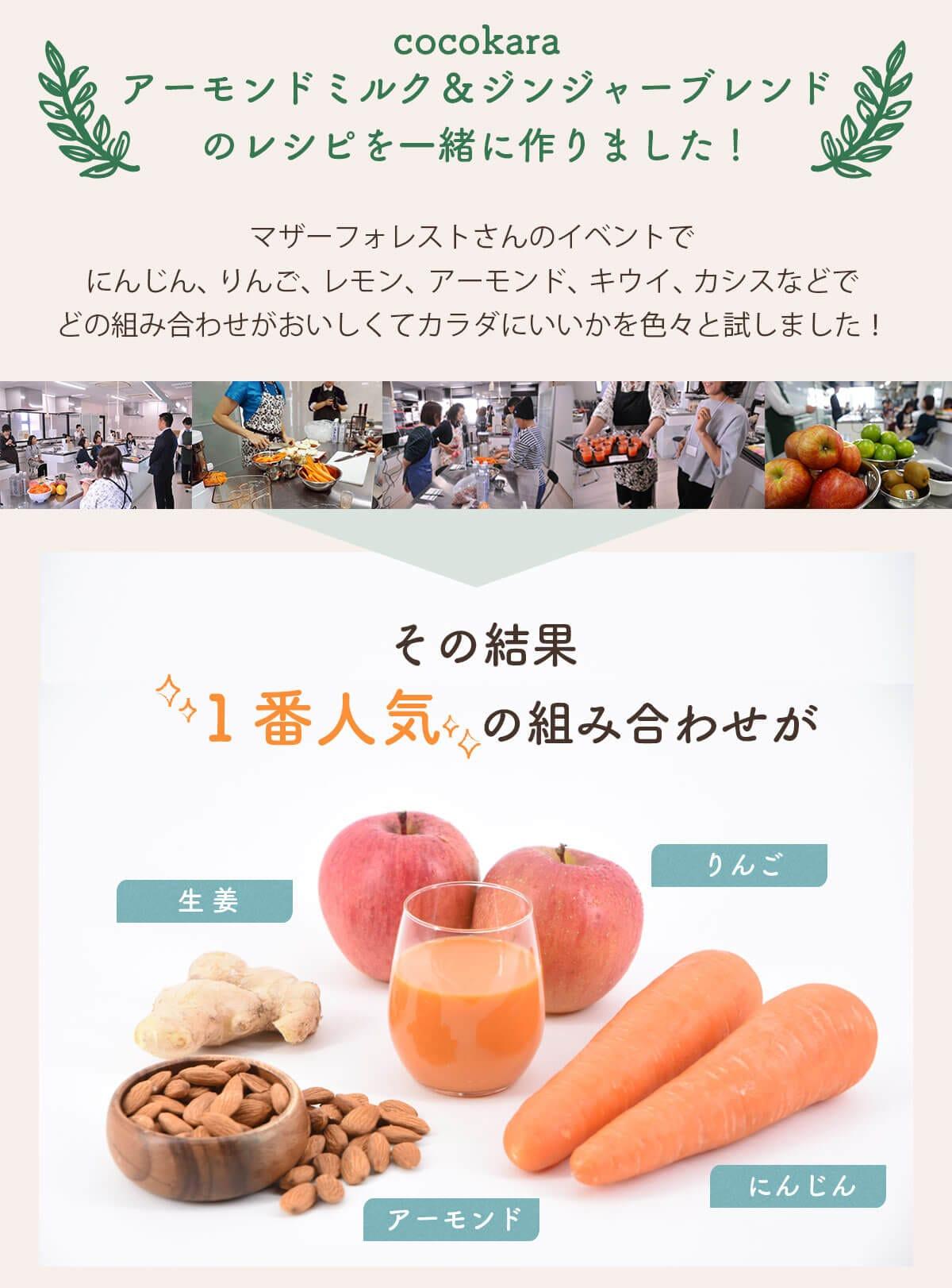 マザーフォレストさんのイベントで人参+アーモンド+生姜+りんごの組み合わせが1番人気に