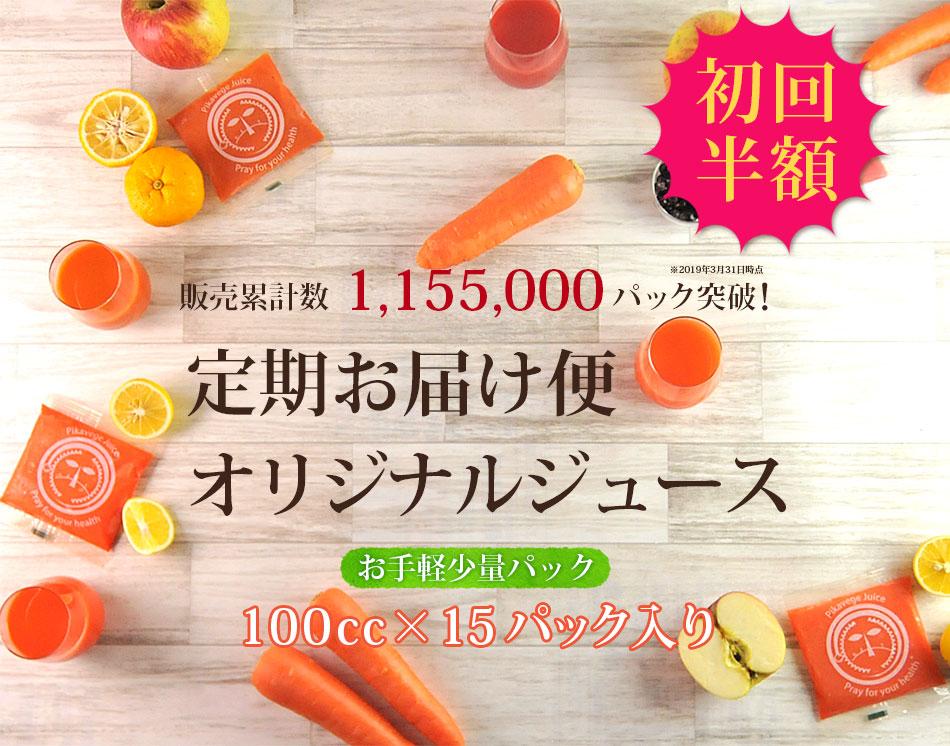 販売累計数 1,155,000パック突破!オリジナルジュースの定期お届け便15パック送料無料