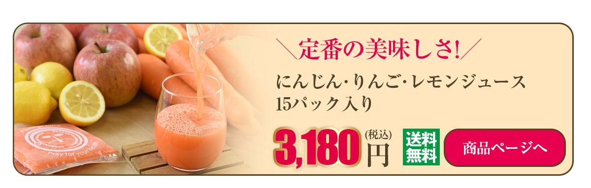 にんじん・りんご・レモンジュース15パック入り