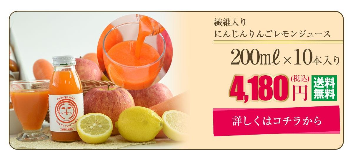 繊維入りにんじんりんごレモンジュース200mlx20本入り