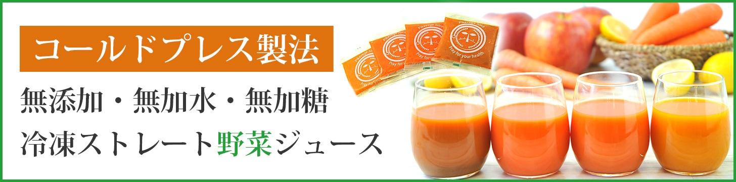ファスティング 野菜 ジュース