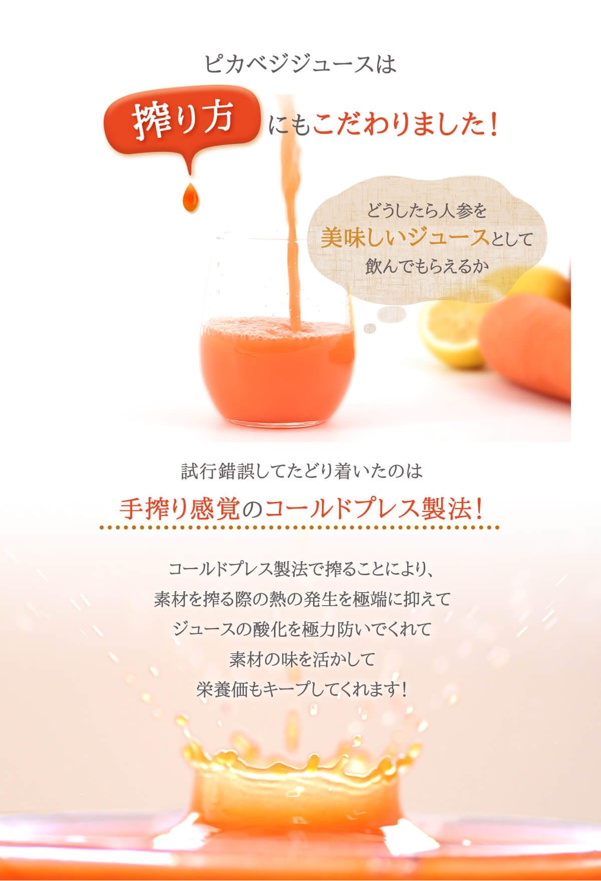 ピカベジジュースは手搾り感覚のコールドプレス製法