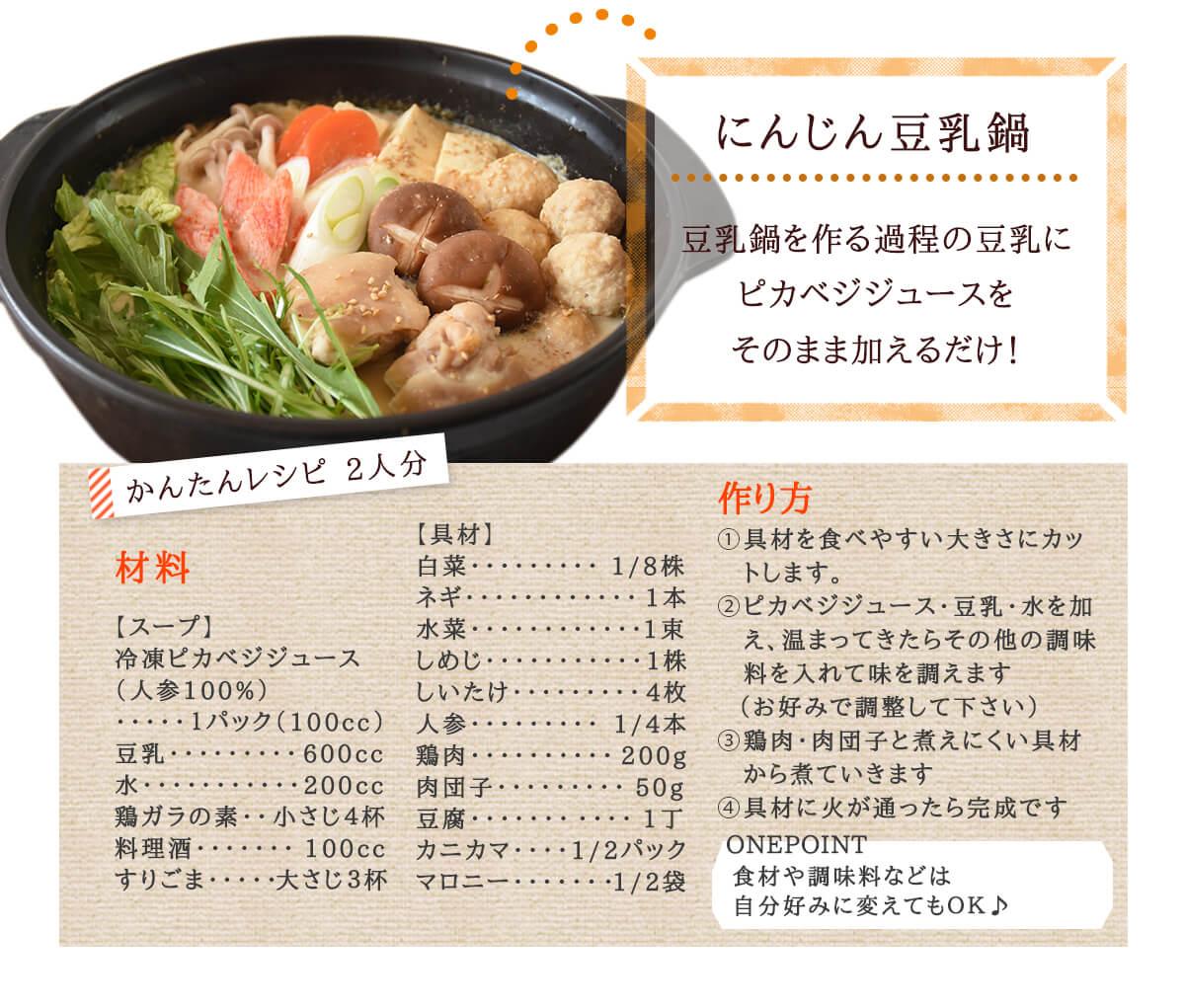にんじん豆乳鍋