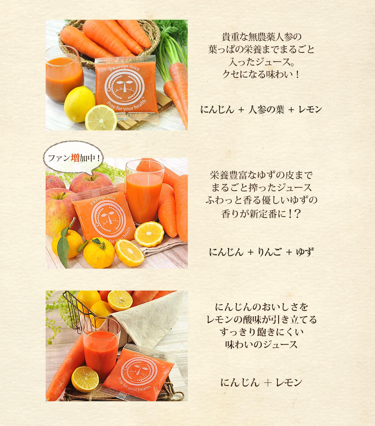 無添加にんじんジュース5種類