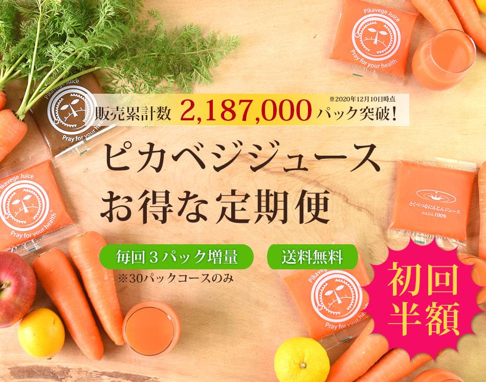 販売累計数 2,187,000パック突破!オリジナルジュースの定期お届け便は毎回3パック増量で送料無料