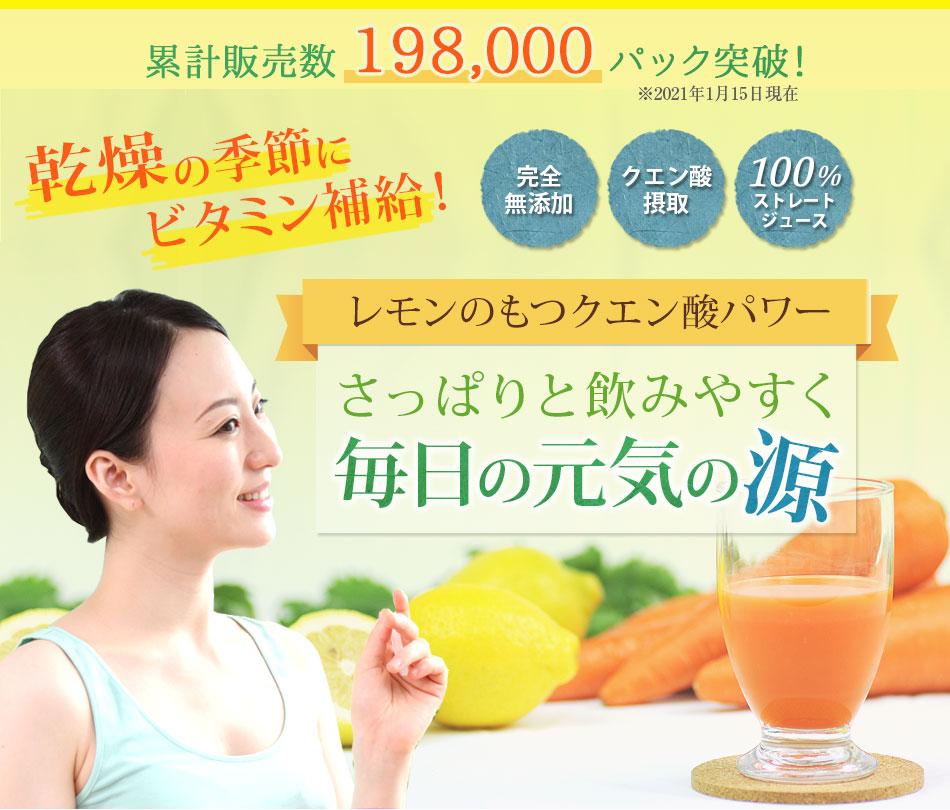 198,000パック突破乾燥の季節にビタミン補給!レモンのもつクエン酸パワーで毎日の元気の源