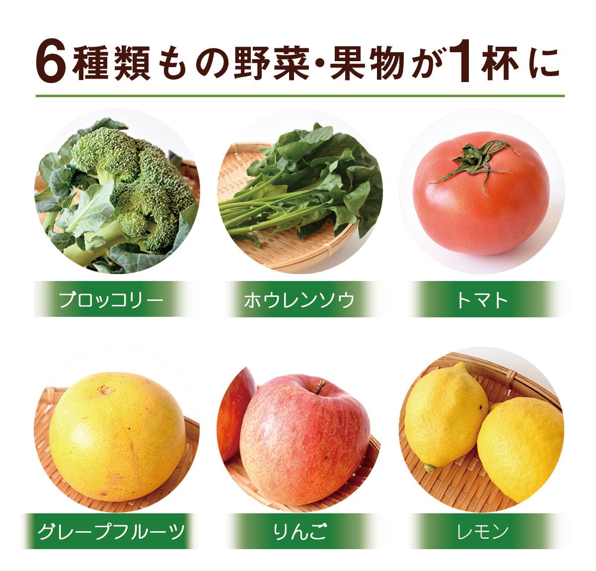6種類もの野菜・果物が1杯に