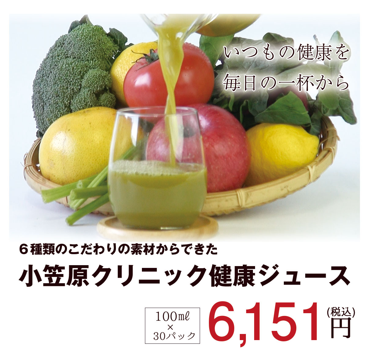 小笠原クリニック健康ジュース6,151円