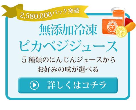 2,580,000パック突破の冷凍ピカベジジュース