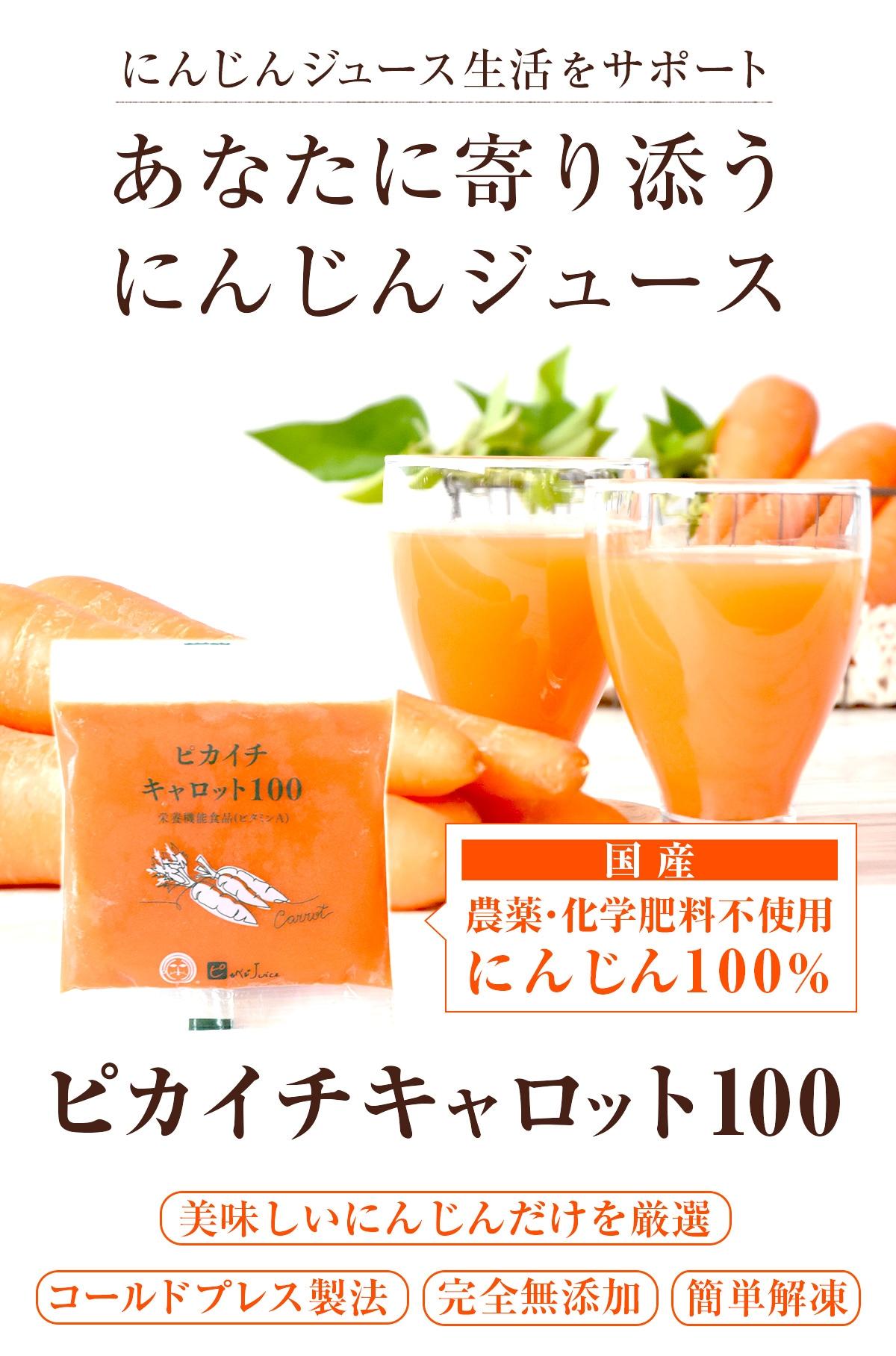 にんじんジュース生活をサポート