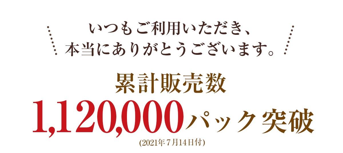 累計販売数 1,120,000パック突破