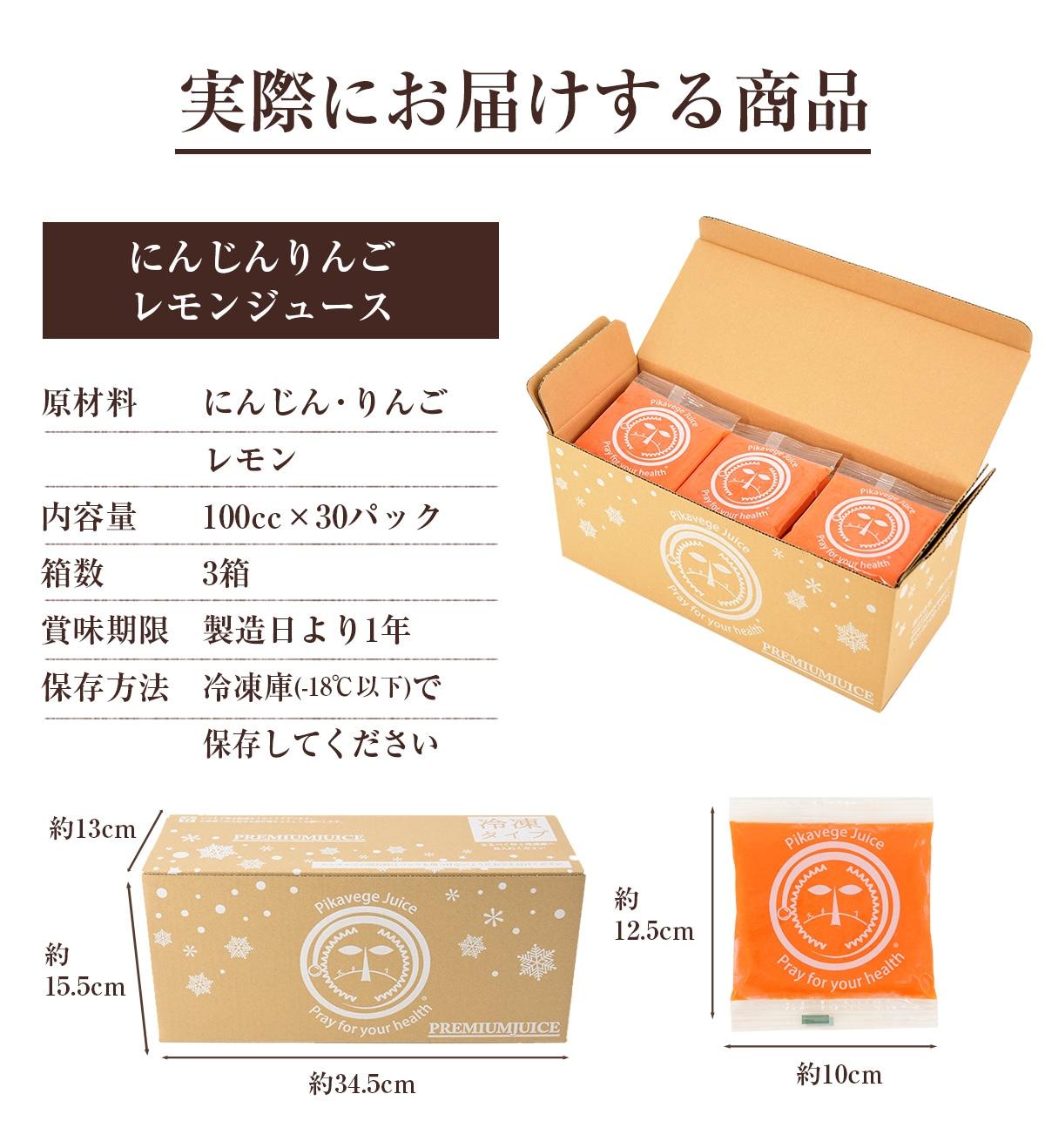 実際にお届けする商品(3箱)