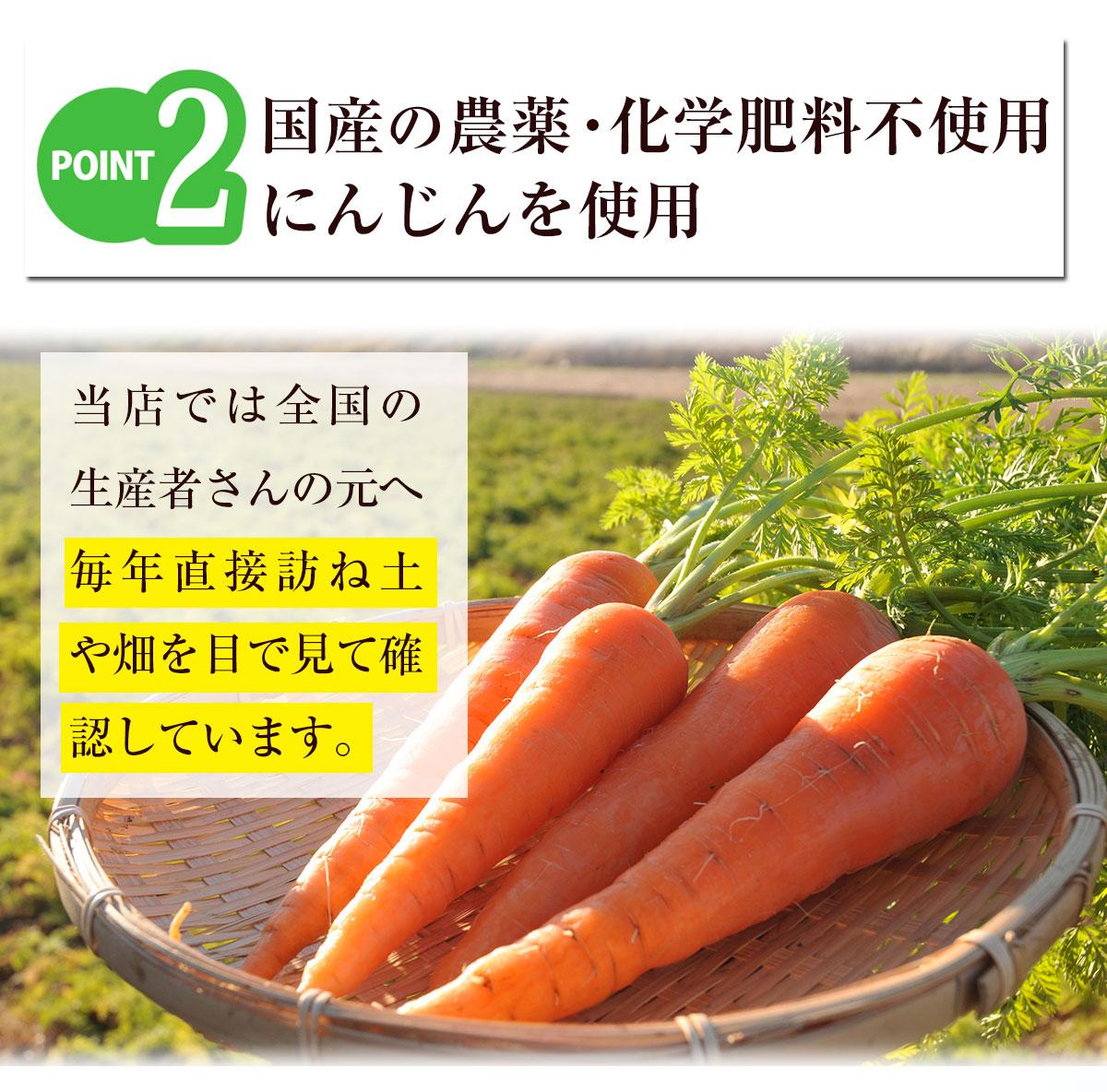 農薬・化学肥料不使用にんじんを使用
