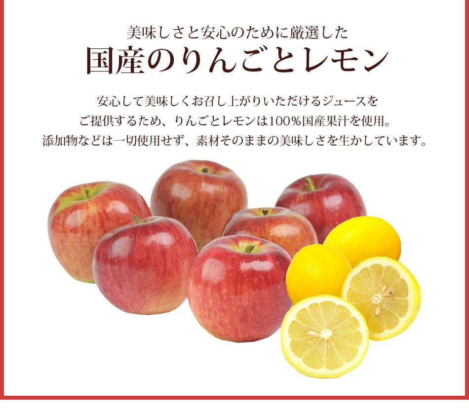 国産のりんごとレモン