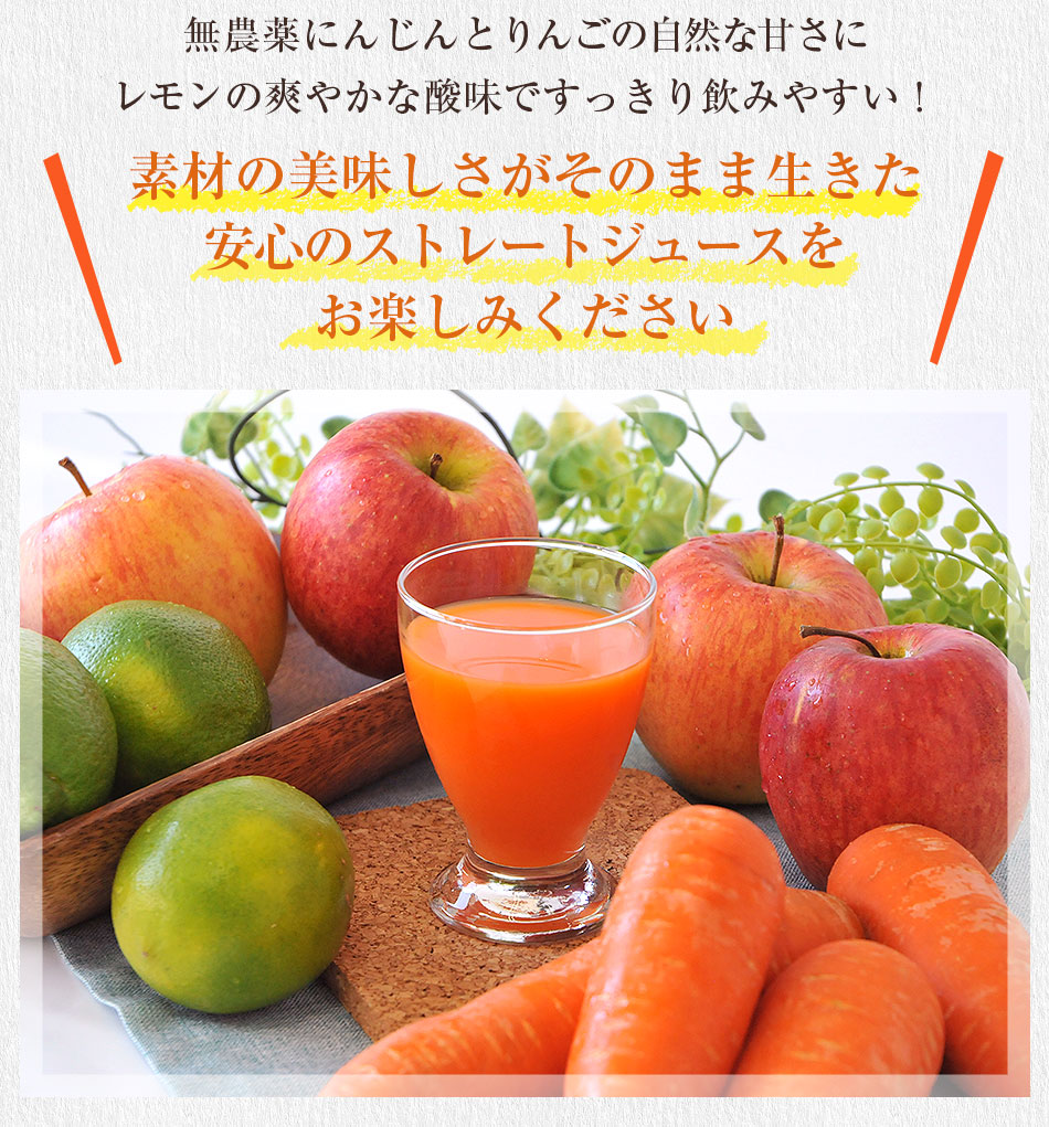 素材の美味しさがそのまま生きた安心のストレートジュースをお楽しみ下さい