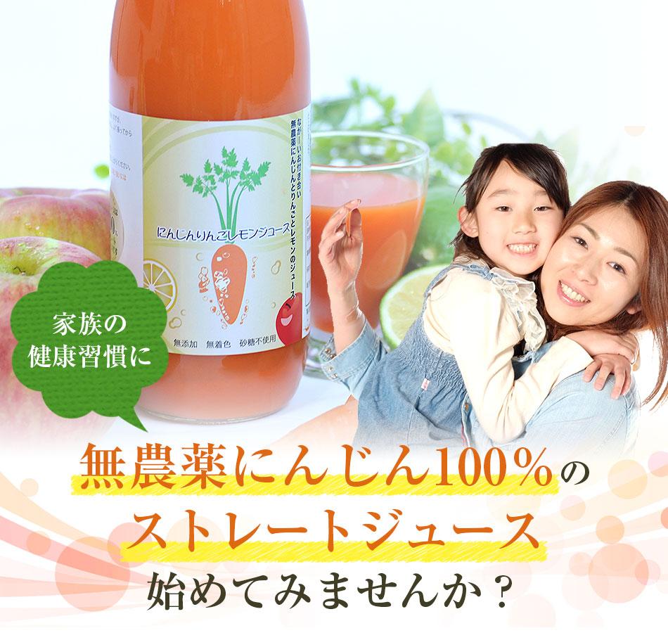 家族の健康習慣に無農薬にんじん100%のストレートジュースを始めてみませんか?