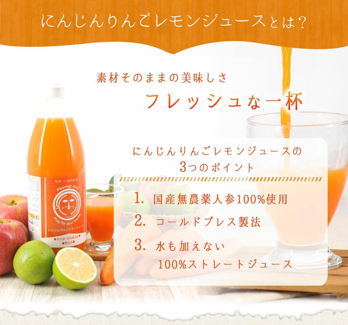 にんじんりんごレモンジュースとは?