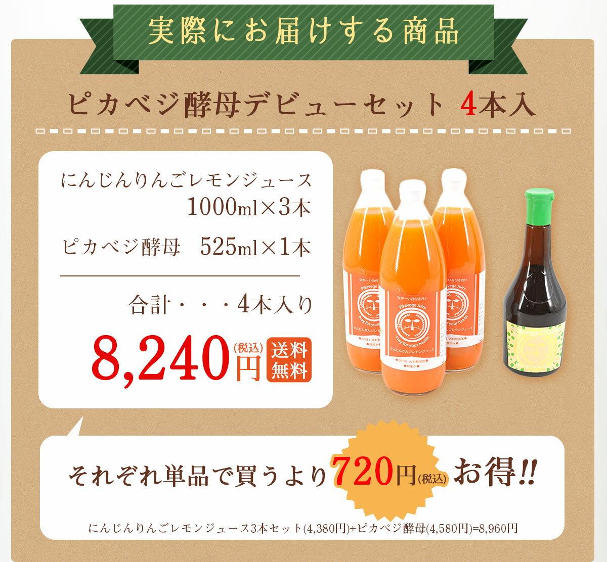 濃縮還元とピカイチ野菜くんのジュース価格