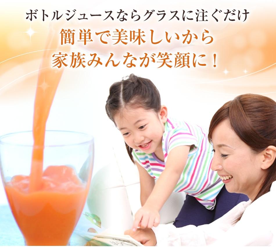 ボトルジュースならグラスに注ぐだけで簡単で美味しいから家族みんなが笑顔に