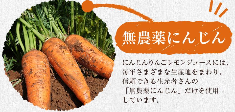 信頼できる生産者さんの無農薬にんじんだけを使用