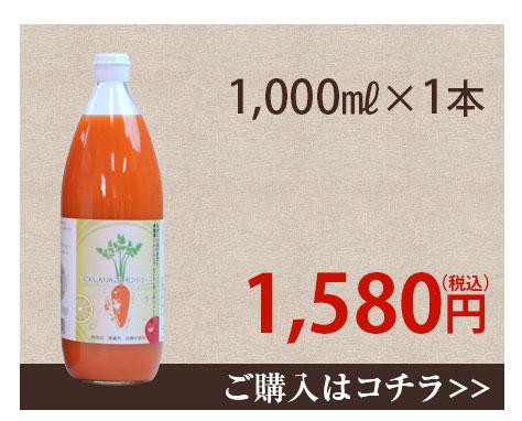 1,000ml×1本 1,580円(税込・送料別)