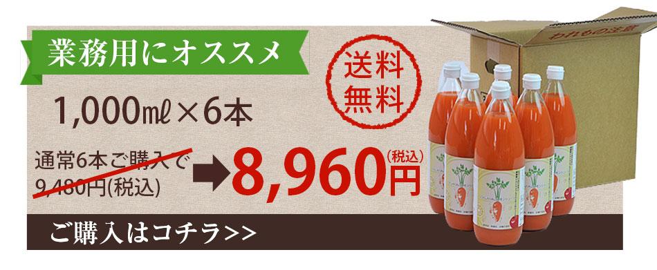 1,000ml×6本 8,960円(税込・送料込)