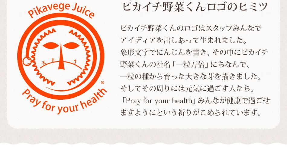 ピカイチ野菜くんのロゴの秘密