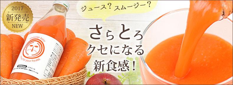 繊維入り無添加 にんじんりんごレモンジュース