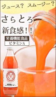 繊維が入ったさらとろ新食感無添加にんじんジュース 栄養機能食品(ビタミンA)
