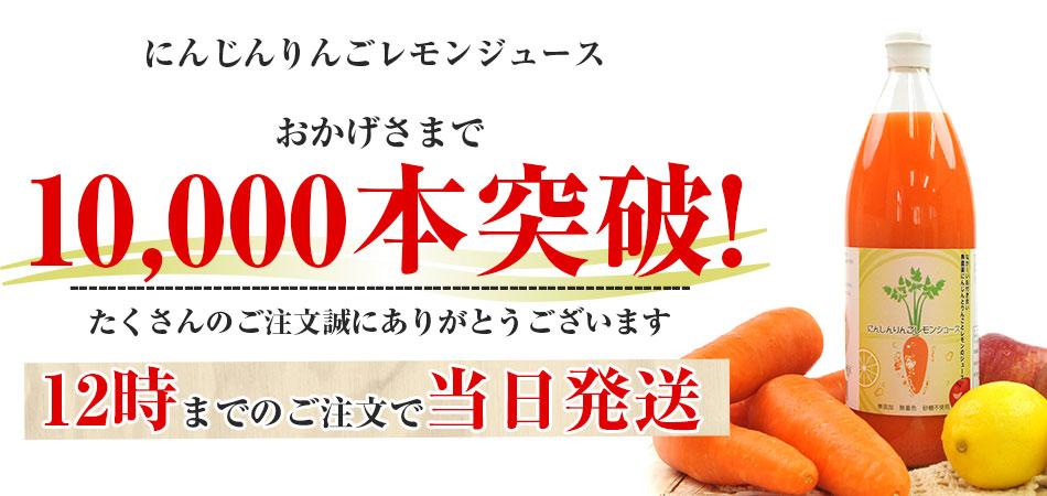おかげさまで10,000本突破!
