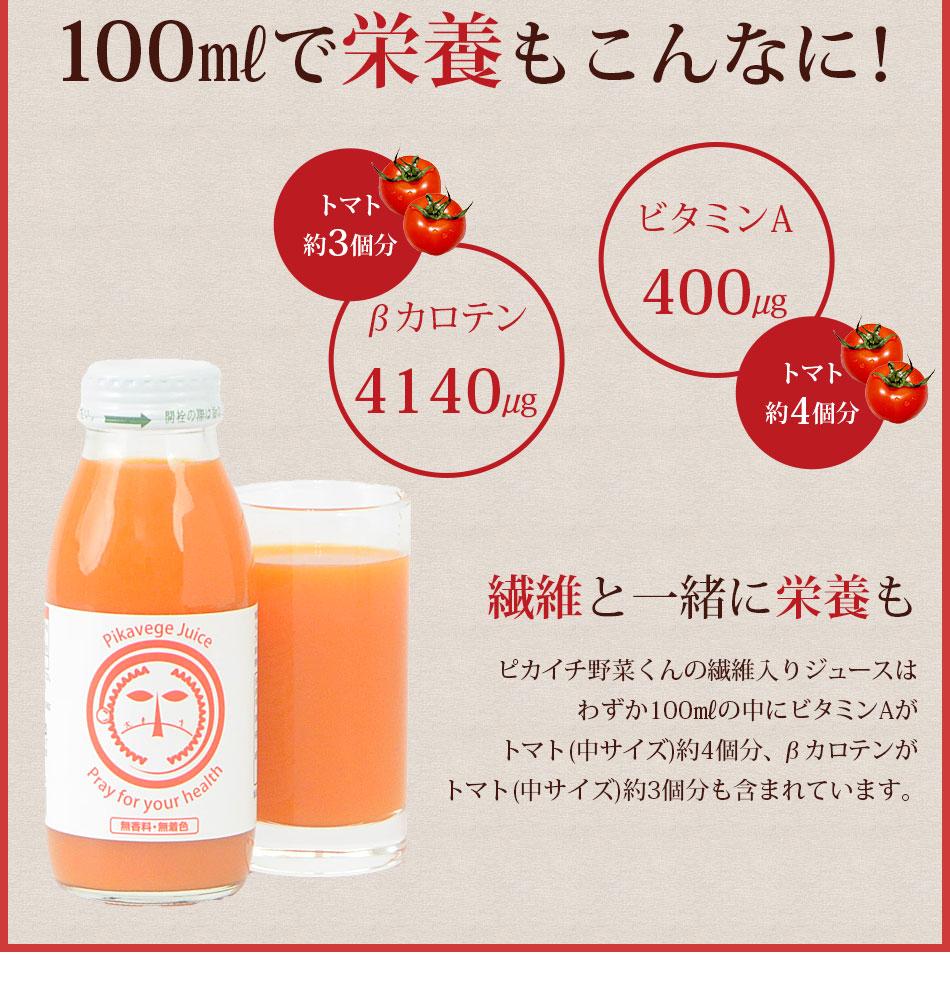 100mlでトマト約3個分のβカロテン