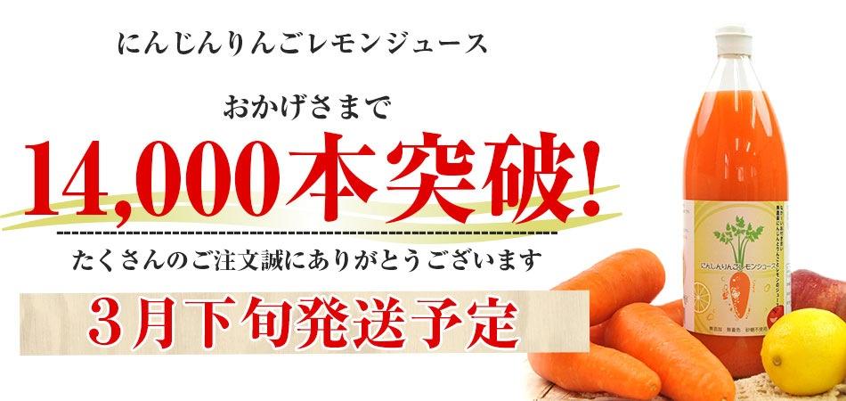 おかげさまで14,000本突破!