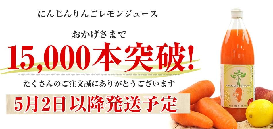 おかげさまで15,000本突破!5月2日以降発送