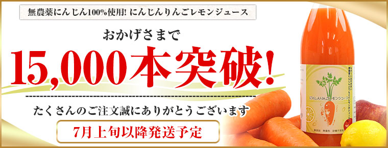 常温ストレートジュース にんじんりんごレモンジュース