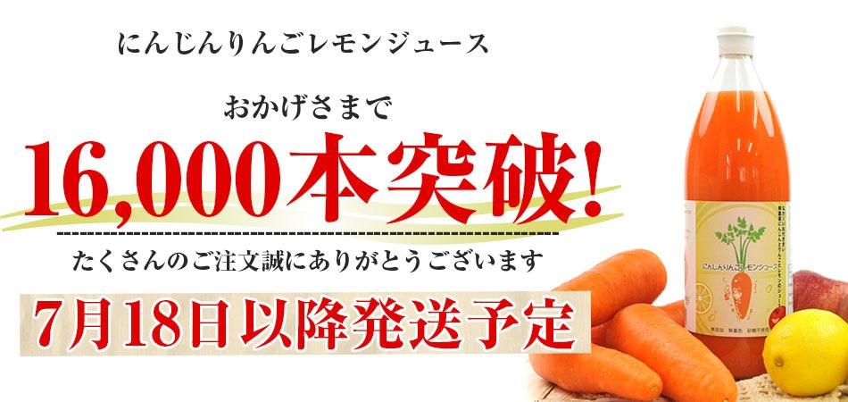 おかげさまで15,000本突破!7月上旬以降発送予定