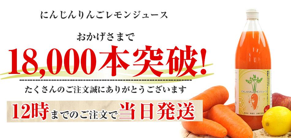 おかげさまで18,000本突破!