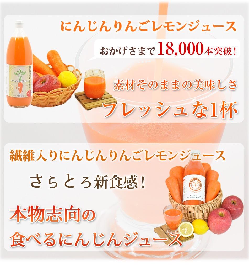にんじんりんごレモンジュース・繊維入りにんじんジュース