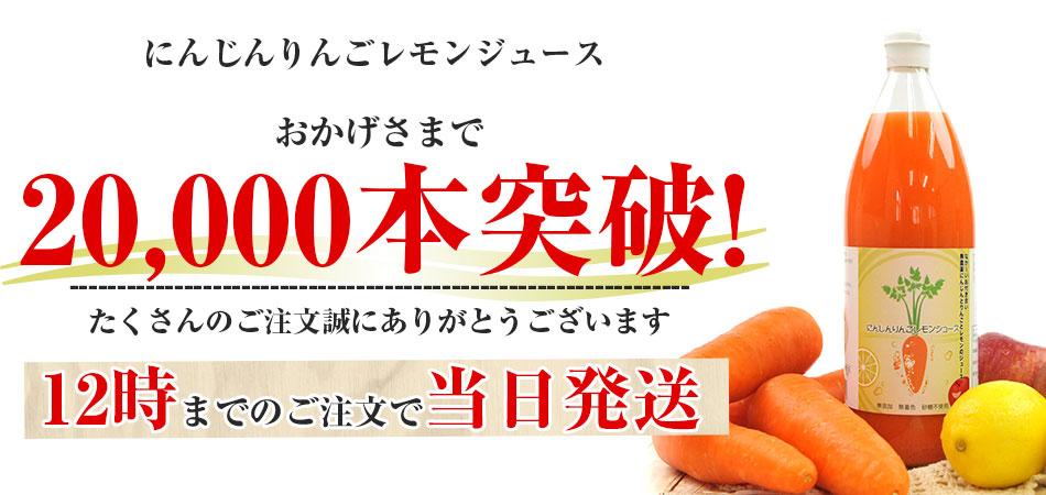 おかげさまで20,000本突破!