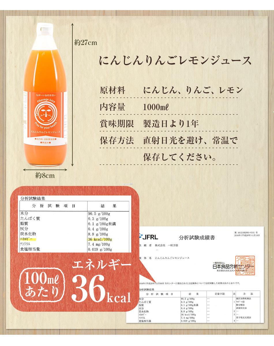 にんじんりんごレモンジュース 1本1000ml