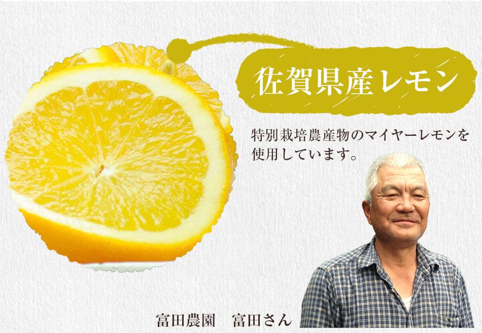 佐賀県産特栽レモン