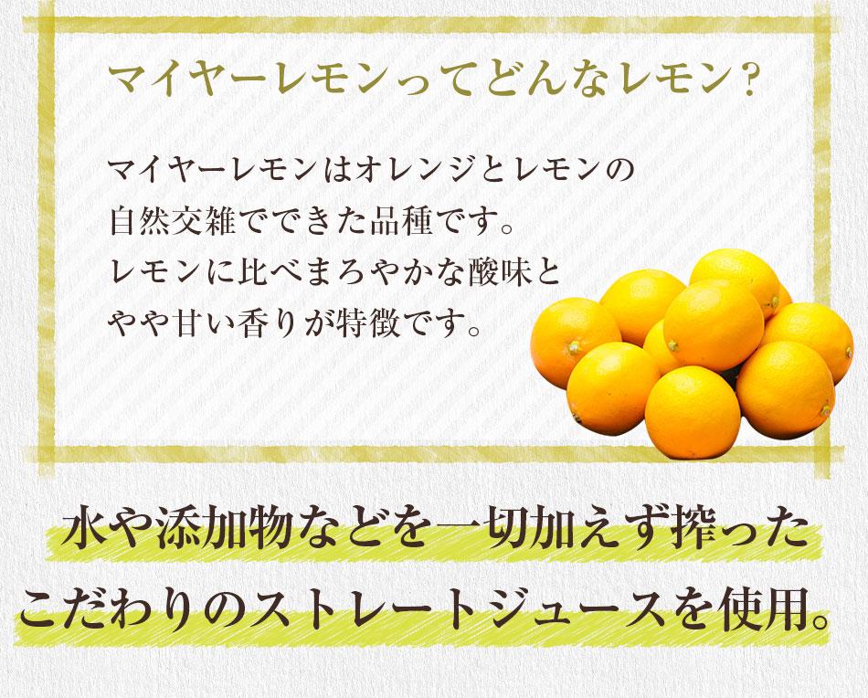 マイヤーレモンってどんなレモン?